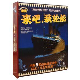"""""""海陆空梦幻之旅""""知识与模型书:来吧,装轮船"""