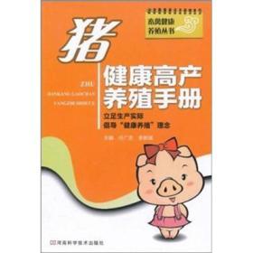 猪健康高产养殖手册