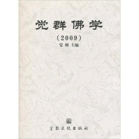 觉群佛学[  2009]