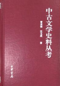 中古文学史料丛考(精)