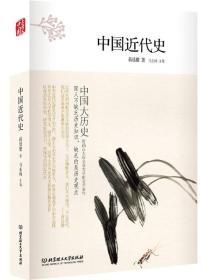 中国大历史——中国近代史(第2版)
