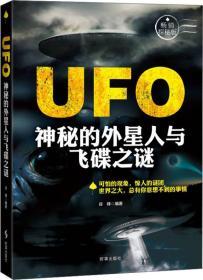UFO:神秘的外星人与飞碟之谜