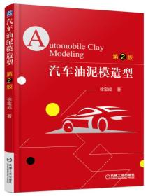 【二手包邮】汽车油泥模造型-第2版 徐宝成 机械工业出版社