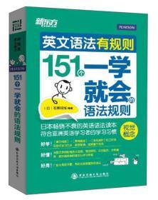 新东方·英文语法有规则:151个一学就会的语法规则