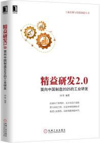精益研发2.0