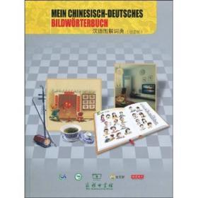 9787100066488-ha-汉语图解词典:德语版