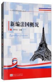 新编法国概况 9787564176266
