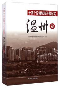 送书签lt-9787503453830-十四个沿海城市开放纪实:温州卷