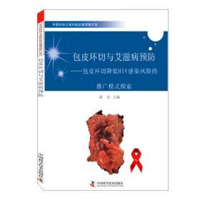包皮环切与艾滋病预防