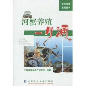 河蟹养殖一月通