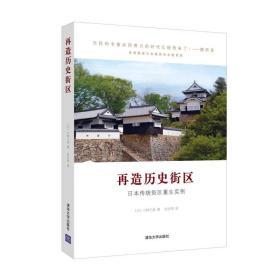 再造历史街区:日本传统街区重生实例