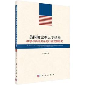 美国研究型大学建构教学与科研关系的行动逻辑研究