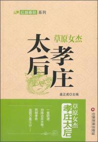红颜春秋系列:草原女杰——孝庄太后