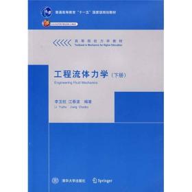 工程流体力学(下册)(新版)