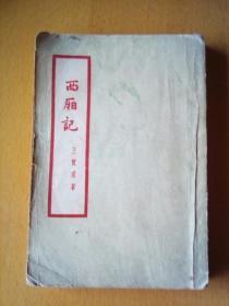 西厢记 ——中华书局 竖版繁体 书籍实物拍照 品如图