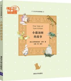 小貓湯姆的故事 英漢雙語插圖版