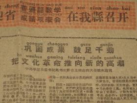 新平原【1960年7月16日】今日四版第17号