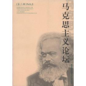 马克思主义论坛(第3辑)(NO.3)
