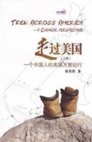 走过美国:一个中国人的美国万里行纪