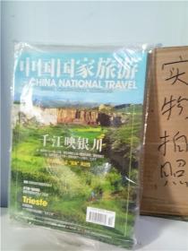 正版;中国国家旅游2013年10月 千江映银川