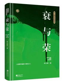 9787559416391-hs-衰与荣——柯云路改革开放四十周年纪念版
