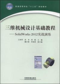 三维机械设计基础教程:SolidWorks 2012实战演练