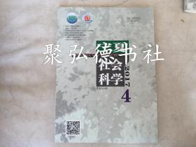 宁夏社会科学 2017年4