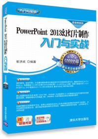 PowerPoint 2013幻灯片制作入门与实战(超值畅销版)