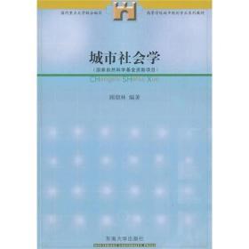 城市社会学 顾朝林 东南大学出版社  9787810509596