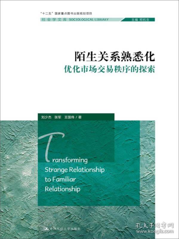 """陌生关系熟悉化——优化市场交易秩序的探索(社会学文库;""""十二五""""国家重点图书出版规划项目)"""