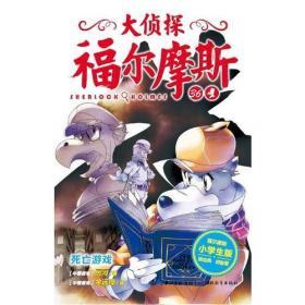 大侦探福尔摩斯(第8辑):死亡游戏