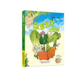 最小孩童书--蔬菜宝宝上学记