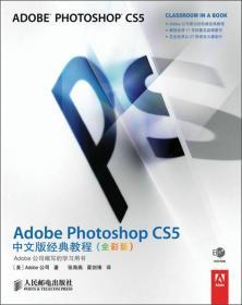 Adobe Photoshop CS5中文版经典教程(全彩版)