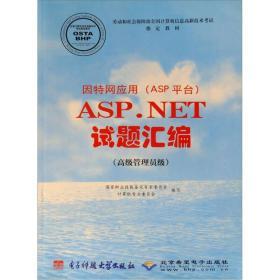 因特网应用(ASP平台)ASP.NET试题汇编(高级管理员级)