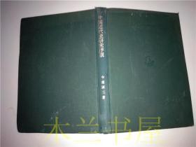 原版日本日文书 中国近代史研究序说 劲草书房/今堀诚二著 1968年一版一印 大32开硬精装