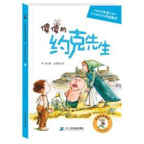 朱奎经典童话-傻傻的约克先生2 -朱奎 著 /沈苑苑 绘