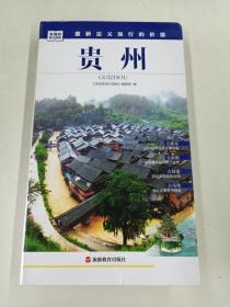 发现者旅行指南:贵州(正版、现货、实图!)