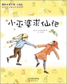 国际大奖小说:小巫婆求仙记(注音版)