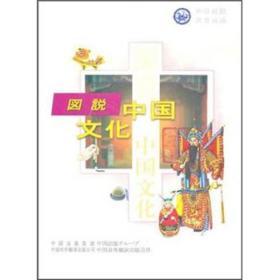 图说中国文化(中日对訳)(汉日双语)