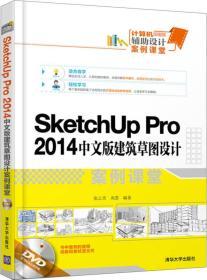 SketchUp Pro 2014中文版建筑草图设计案例课堂