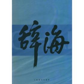 辞海 辞海编辑委员会 纂 上海辞书出版社 9787532605743