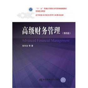 高级财务管理(第四版)