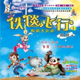 最小孩童书  最成长系列:鉄毯飞行1    殿前大比武