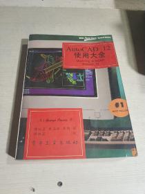 AutoCAD 12使用大全