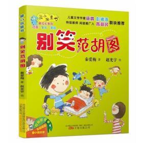 最小孩童书·别笑范胡图(彩绘注音版)