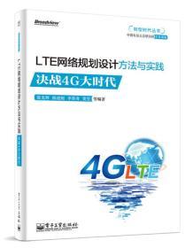 转型时代丛书:LTE网络规划设计方法与实践:决战4G大时代