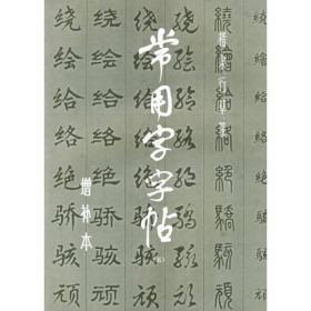常用字字帖5(增补本)
