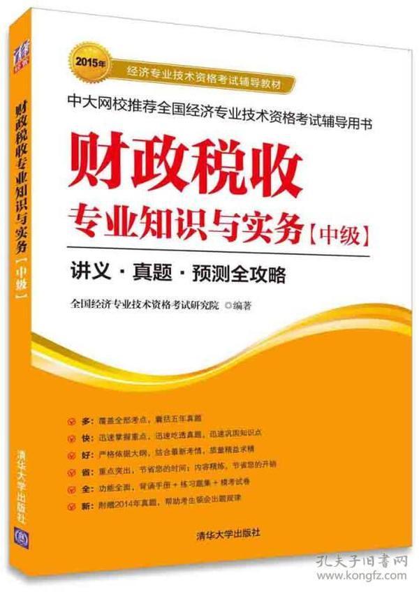 2015年经济专业技术资格考试辅导教材:财政税收专业知识与实务(中级)