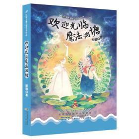 彭懿儿童文学获奖作品:欢迎光临魔法池塘