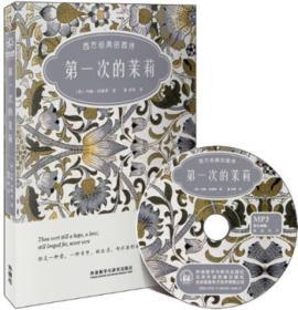 第一次的茉莉:西方经典田园诗(双语诗歌彩绘典藏版)(附赠MP3光盘一张)